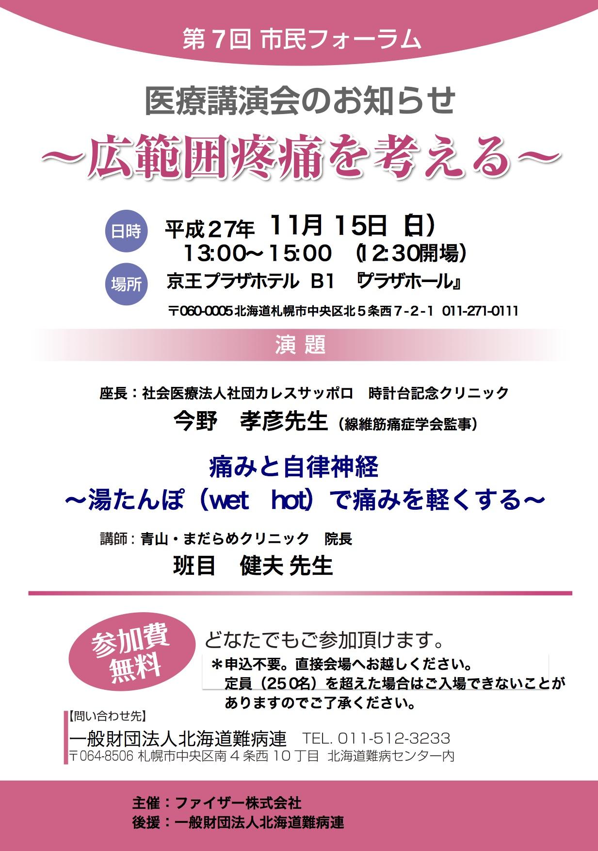【第1報】2015年線維筋痛症市民公開講座案内状[1].jpg